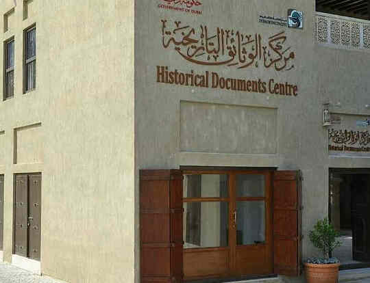 Historical Document Center @ Dubai